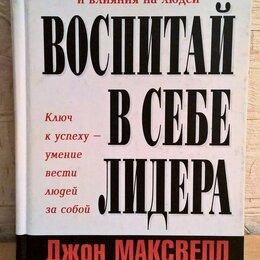 Бизнес и экономика - Книга: Воспитай в себе лидера. Джон Максвелл, НОВАЯ., 0