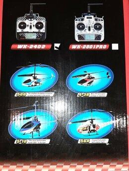 Радиоуправляемые игрушки - Вертолет hm5g4 helicopter, 0