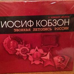 """Музыкальные CD и аудиокассеты -  Иосиф Кобзон. """"Звонкая летопись России"""" 5 CD, 0"""