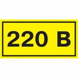 Жетоны, медали и значки - Знаки по электробезопасности РОССИЯ Знак самоклеящийся: 220В (50х100мм), 0