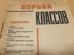 Журналы и газеты - Журнал БОРЬБА КЛАССОВ №12 1933 г. ЦК ВКП(б) Правда, 0