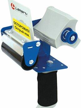 Упаковочное оборудование - Диспенсер для клейкой ленты Lamark для…, 0