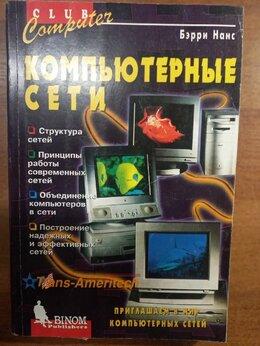 Компьютеры и интернет - Компьютерные сети. Нанс.1995г, 0