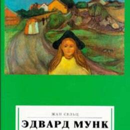 Прочее - Сельц, Жан Эдвард Мунк, 0
