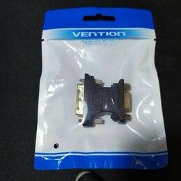 Кабели и разъемы - Адаптер качественный DVI-I -> VGA, 0