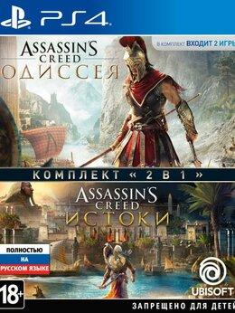 Игры для приставок и ПК - Видеоигра Комплект Assassin's Creed: Одиссея…, 0