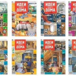 Дом, семья, досуг - Идеи вашего дома подборки за 2001 - 2003 гг, 0