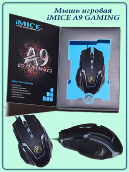 Мыши - Игровая мышь IMICE A9 GAMING оптическая USB , 0