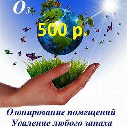 Бытовые услуги - Дезинфекция озоном (обеззараживание и очистка) помещений и авто., 0