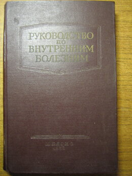 Медицина - Медицинская литература СССР, 0