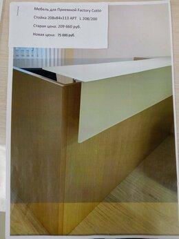 Мебель для учреждений - Стойка для приемной 208х84х113, 0