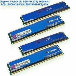 Модули памяти - HYPER-X 8 Gb DDR3 Kingston Blue 1600Mhz (4шт Х…, 0