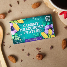 Продукты - Шоколад молочный «Самому классному учителю»: 27 г, 0