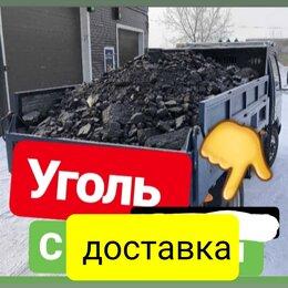 Топливные материалы - Уголь с доставкой иркутск хомутово, 0