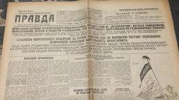 Журналы и газеты - Газета Правда 1930 г. Крупный Судебный процесс…, 0