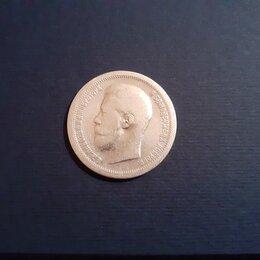 Монеты - 50 копеек 1897 г. Николай II, 0