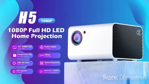 Проектор FULL HD по цене 9000₽ - Проекторы, фото 0