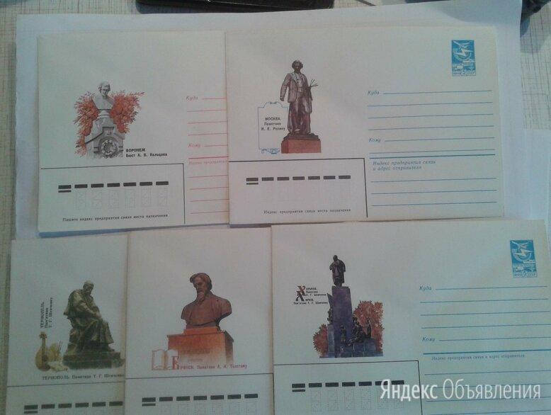 Конверты памятники чистые 1983-1987гг по цене 250₽ - Конверты и почтовые карточки, фото 0