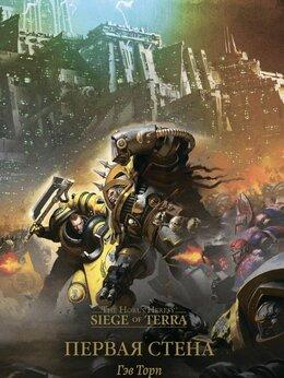 Художественная литература - Warhammer 40000 Первая стена, Гэв Торп, 0