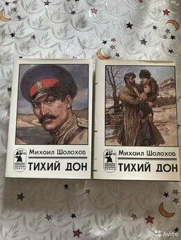 """Художественная литература - Шолохов М. """"Тихий Дон"""", 0"""