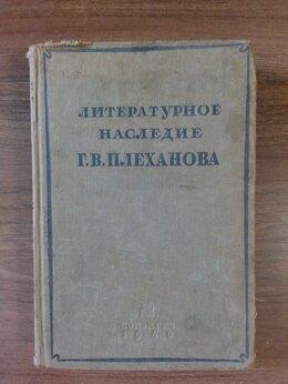 Наука и образование - Литературное наследие Г.В.Плеханова., 0