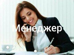 Менеджер - менеджер по заявкам, 0