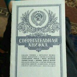 Банкноты - Сберегательная книжка сбербанк СССР, 0