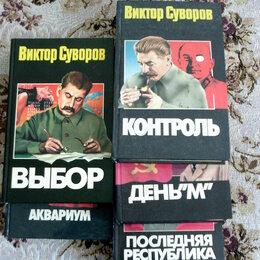 Художественная литература - 5 книг Виктора Суворова (политический детектив), 0