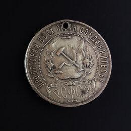 Монеты - Рубль 1921 и 1814 серебро редкие, 0