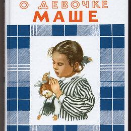 Детская литература - Введенский. О девочке Маше, о собаке Петушке и о кошке Ниточке, 0