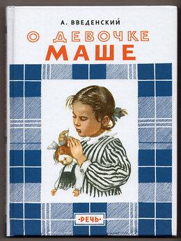 Детская литература - Введенский. О девочке Маше, о собаке Петушке и о…, 0