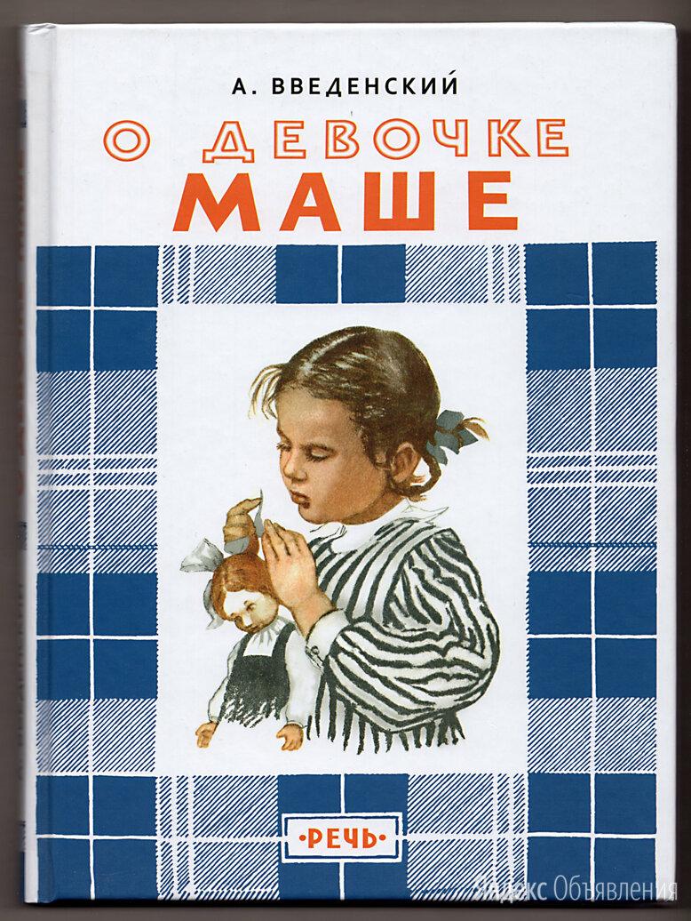 Введенский. О девочке Маше, о собаке Петушке и о кошке Ниточке по цене 399₽ - Детская литература, фото 0