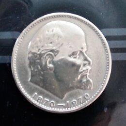 Монеты - 1 рубль 1970 г. 100 лет В.И. Ленину, 0