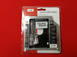 Внутренние жесткие диски - 057920 Переходник дополнительного HDD кредл в…, 0