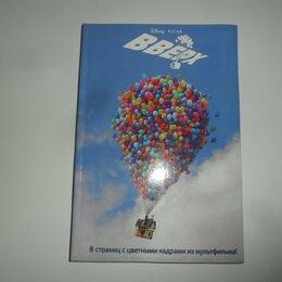 Детская литература - Вверх!, 0