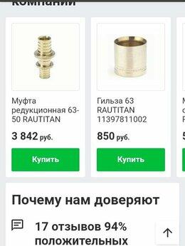 Водопроводные трубы и фитинги - Муфта соеденительная рехау с гильзами 63, 0