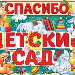 Постеры и календари - Плакат Спасибо, детский сад!, 0