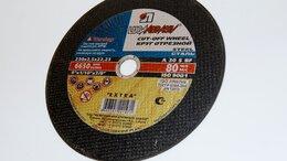 Диски отрезные - круг отрезной по металлу 125х1,2х22, 0