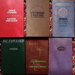 Художественная литература - Капитан Невельский, Преступление и наказание, 0