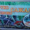 Ручная однорядная сеялка Винница 3в1 луко сажалка чеснокосажалка по цене 8690₽ - Сеялки для семян, фото 5