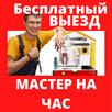 Мастер на час/Электрик/Сантехник - Бытовые услуги, фото 0