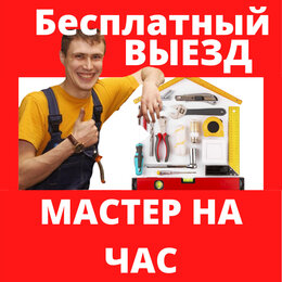Бытовые услуги - Мастер на час/Электрик/Сантехник, 0
