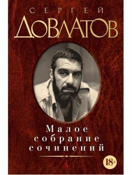 Художественная литература - С. Довлатов. Малое собрание сочинений., 0