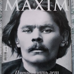 Журналы и газеты - Юбилейный номер журнала Maxim, 0