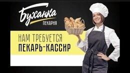 Пекарь - Пекарь-кассир, 0