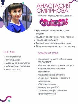 IT, интернет и реклама - Аккаунт -менеджер Wildberries, 0