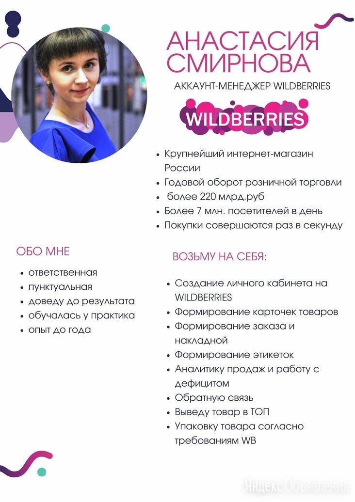Аккаунт -менеджер Wildberries - IT, интернет и реклама, фото 0