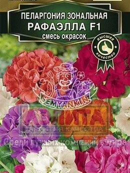 Семена - Пеларгония Рафаэла F1  смесь окрасок (Аэлита), 0