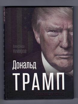 Прочее - Александр Немиров. Дональд Трамп. Провокация…, 0