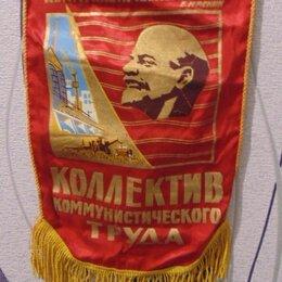 Флаги и гербы - Вымпел Коллектив коммунистического труда, 0